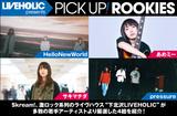 下北沢LIVEHOLICが注目の若手を厳選、PICK UP! ROOKIES公開。今月はHelloNewWorld、あめミー、サキマチダ、pressureの4組が登場