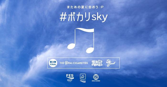 "THE ORAL CIGARETTES、BLUE ENCOUNT、10-FEETの3組が登場。""スペシャ×ポカリ""コラボのWEBコンテンツ""#ポカリsky""第3弾公開"
