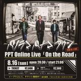"""パノラマパナマタウン、初のオンライン・ライヴ配信""""PPT Online Live「On the Road」""""8/16開催"""