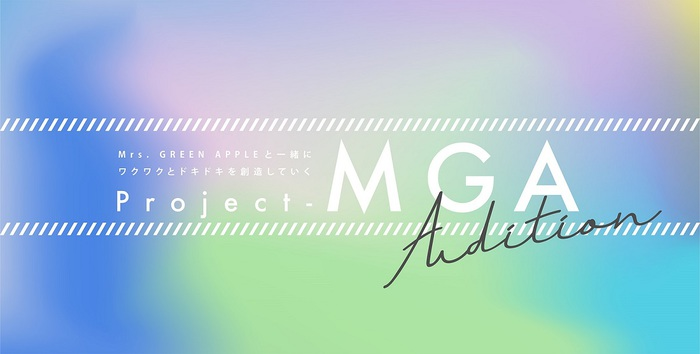 """Mrs. GREEN APPLE、""""フェーズ2""""を共に旅するクリエイターやプロジェクト・スタッフなど募集する""""Project-MGA""""オーディション概要発表"""