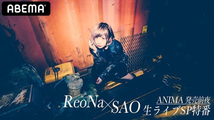 """ReoNa、ニュー・シングル『ANIMA』リリース前日7/21に""""ReoNa×SAO""""特番ABEMAにて生配信。アニメ/ゲームのプロデューサーとの特別対談やスペシャル・パフォーマンス披露"""
