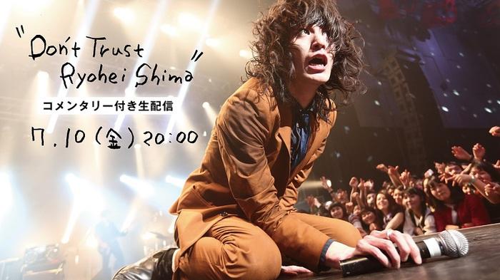 """志磨遼平(ドレスコーズ)、[""""Don't Trust Ryohei Shima"""" TOUR]生コメンタリー映像配信"""