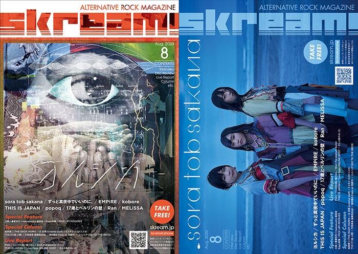 【ヨルシカ/sora tob sakana 表紙】Skream!8月号、8/3より順次配布開始。ずとまよの特集、9mm、ぜん君。、リュックと添い寝ごはんのライヴ・レポート、EMPiRE、koboreのインタビューなど掲載