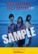 """sora tob sakana、タワレコのアイドル企画""""NO MUSIC, NO IDOL?""""ポスターに登場"""