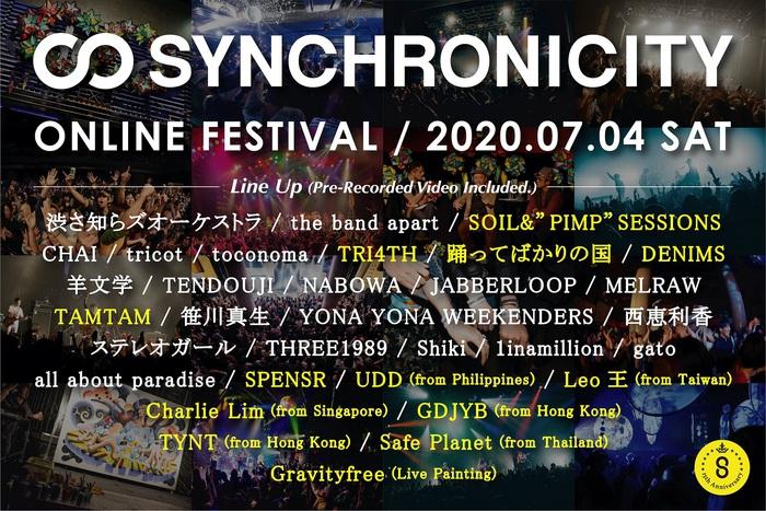 """7/4開催""""SYNCHRONICITY2020 ONLINE FESTIVAL""""、最終ラインナップでTRI4TH、SOIL、踊ってばかりの国、DENIMS、TAMTAMら13組発表。タイムテーブルも公開"""