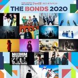 """""""OSAKA GIGANTIC MUSIC FESTIVAL 2020 -ジャイガ-""""、開催延期。スピンオフ・イベント""""THE BONDS 2020""""開催決定&ビッケブランカ、サイダーガールら出演も発表"""