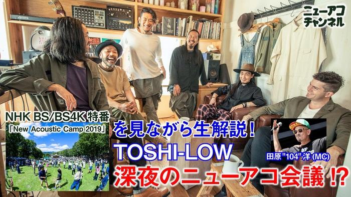 "TOSHI-LOW(OAU)、""New Acoustic Camp""オフィシャルYouTube""ニューアコチャンネル""で明日8/1生配信"