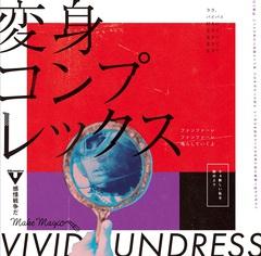 vivid_undress_HenshinComplex_jkt.jpg