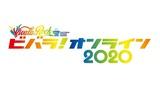 """生配信ロック・フェス""""ビバラ!オンライン 2020""""、タイムテーブル発表。キュウソネコカミ、10-FEETがZoomでトーク・ライヴとして参加決定。フジテレビNEXTにて放送も"""