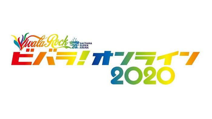 """生配信ロック・フェス""""ビバラ!オンライン 2020""""、第2弾出演アーティストにKEYTALK、MONOEYES、ブルエン、フレデリック、スカパラ、赤い公園ら16組"""