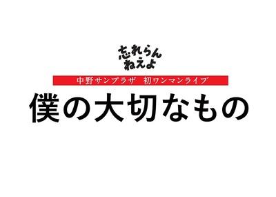 wasure_hall.jpg