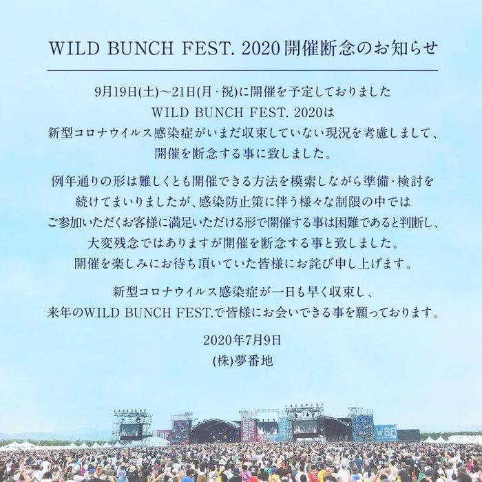 """山口の野外フェス""""WILD BUNCH FEST. 2020""""、開催断念"""
