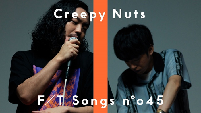 """Creepy Nuts、YouTubeチャンネル""""THE FIRST TAKE""""に初登場。ライヴ人気曲「生業」を一発撮りでシリアスに披露"""