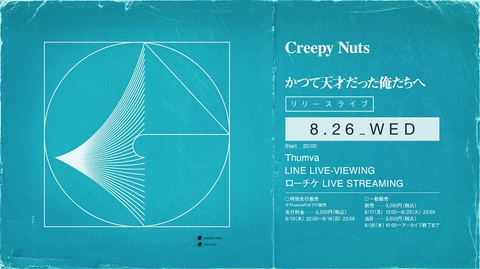 Creepy_Nuts_flyer.jpg