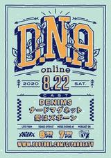 "DENIMS×ナードマグネット×愛はズボーンによるイベント""D.N.A""、8/22開催決定。無料配信も"