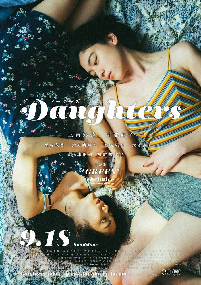 """映画""""Daughters""""、音楽提供アーティスト一挙発表。主題歌chelmicoに加えMONJOE(DATS)、Seiho、The fin.、YONA YONA WEEKENDERS、Opus Innら総勢13組参加"""