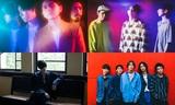 "Omoinotake、Sano ibuki、Attractions、the McFaddin出演。""GLICO LIVE NEXT""、無観客ライヴ配信形式で9/11開催"
