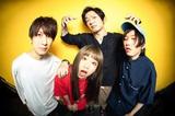 MOSHIMO、配信ライヴで新メンバー加入発表。新アー写も公開