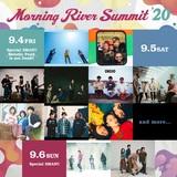 """""""MORNING RIVER SUMMIT 2020""""、9/4-6に初の3デイズ開催。出演者第1弾でアイドラ、reGretGirl、OKOJO、SIMAC、ヤユヨら出演発表。緑黄色社会×テレンのツーマンも"""