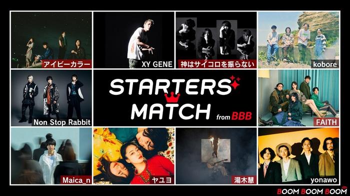 """ノンラビ、神サイ、yonawo、FAITH、kobore、ヤユヨら参加。新人アーティスト応援企画""""STARTERS MATCH from BBB""""本日8/17開始。上位3組は配信ライヴ・イベント出演も"""