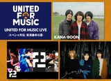 "KANA-BOON、リーガルリリー、2が出演。オンライン・ライヴ""UNITED FOR MUSIC LIVE-スペシャ列伝 実演最幸の宴-""、9/11配信"