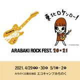"""ARABAKI ROCK FEST.20×21""、第2弾アーティストにアジカン、浅井健一&THE INTERCHANGE KILLS、キュウソ、Creepy Nuts、緑黄色社会、Novelbright、赤い公園ら16組"