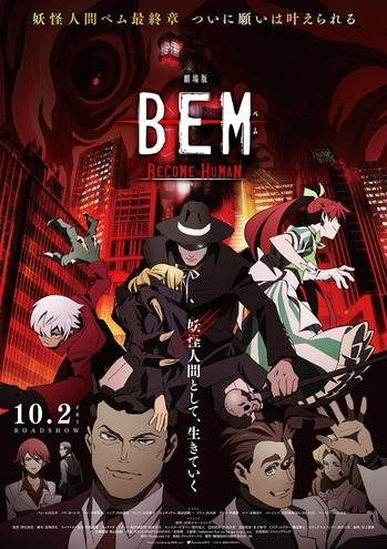 bem_movie_poster.jpg