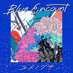 blue_encount_yumemigusa_haishin.jpg