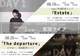 PSYCHLING × TSM渋谷 × Eggs合同主催による新たな配信ライヴ企画、2日にわたり開催決定。Eggs登録アーティストからmeiyo、かやゆー。が出演