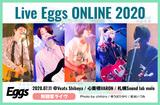 """リュックと添い寝ごはん、クジラ夜の街、南蛮キャメロ、CAT ATE HOTDOGS、eauら出演。札幌/東京/大阪の3会場を繋いだオンライン・フェス""""Live Eggs ONLINE 2020""""のライヴ・レポート公開"""