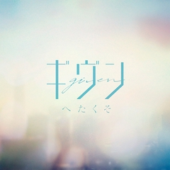 given_hetakuso_jkt.jpg
