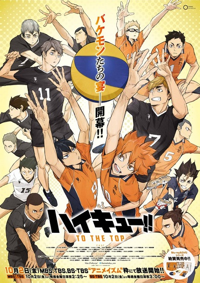 haikyu_main_visual.jpg