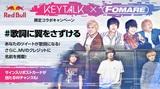 """KEYTALK × FOMARE、コラボレーション楽曲制作決定。ツイートが新曲の歌詞の一部になる""""#歌詞に翼をさずける""""キャンペーン実施"""