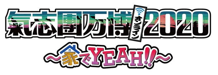 """9/26にオンラインで開催""""氣志團万博2020 ~家でYEAH!!~""""、出演アーティストに岡崎体育、BiSH、東京スカパラダイスオーケストラ、Dragon Ash、女王蜂、渋谷すばる他発表"""
