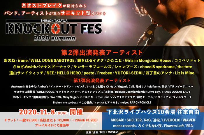 """下北沢のサーキット・フェス""""KNOCKOUT FES 2020 autumn""""、出演者第2弾でさめざめwithバナナとドーナッツ、chocol8 syndrome、NEE、YUTORI-SEDAI、サンサーラブコールズら20組発表"""