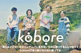 """koboreのインタビュー&動画メッセージ公開。""""koboreらしさ""""を研ぎ澄まし、同時に新しい挑戦もはっきり見えるメジャー・デビュー・アルバム『風景になって』を8/5リリース"""