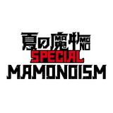 """""""夏の魔物SPECIAL MAMONOISM""""、オンライン5デイズ+幕張メッセ イベントホール2デイズにて開催決定"""