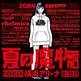 """""""夏の魔物2020""""、開催中止。8月中に重大発表"""