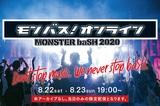 """""""MONSTER baSH""""オンライン・イベント""""モンバス!オンライン""""、出演アーティスト決定。あいみょん、ユニゾン、スカパラ、BiSH、9mm、SHE'S、緑黄色社会、ドラマストアなど"""