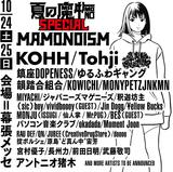 """""""夏の魔物SPECIAL MAMONOISM""""、第1弾アーティスト発表"""