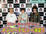 Non Stop Rabbit、YouTuberバンドとして初のメジャー・デビュー決定。メジャー・デビュー・アルバム12/9にリリース