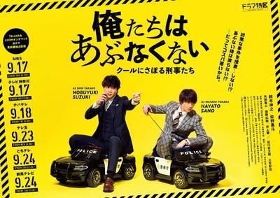 oreabu_poster_B2_yoko_small.jpg