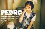 """BiSHアユニ・Dによるソロ・プロジェクト、PEDROのインタビュー&動画メッセージ公開。""""現在地点のアユニ・D""""が詰まった2ndフル・アルバム『浪漫』を8/26リリース"""