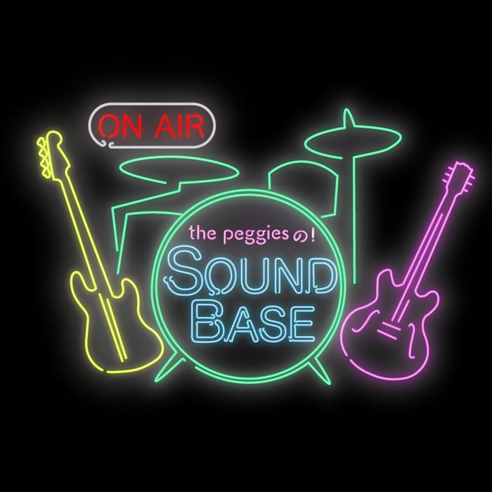 "the peggies、""the peggiesの!SOUND BASE""で初の無観客音楽配信ライヴ公開決定"