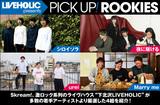 下北沢LIVEHOLICが注目の若手を厳選、PICK UP! ROOKIES公開。今月はシロイソラ、夜に駆ける、urei、Marry meの4組が登場