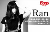 """福岡出身SSW、Ranのインタビュー&動画メッセージ公開。""""自身に向き合った嘘のないもの""""をテーマとし、様々な感情や視点に寄り添ったデビュー・ミニ・アルバム『無垢』を8/5リリース"""