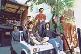 浪漫革命、2ndアルバム『ROMANTIC LOVE』アナログ・レコードを完全限定生産盤として9/23リリース