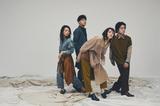 緑黄色社会、映像作家 加藤隆が手掛けた「夏を生きる」MV公開