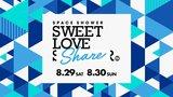 """""""SWEET LOVE SHOWER""""のオンライン・イベント""""SWEET LOVE SHARE""""、8/30公演ライヴ・アクトにブルエン、マカロニえんぴつ、Creepy Nuts、Saucy Dog、グリムら決定"""