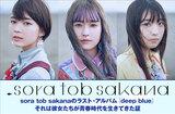 """sora tob sakanaの特集&動画メッセージ公開。彼女たちが青春時代を生きてきた証であり、""""オサカナ""""が遺してくれた世界そのものと言えるラスト・アルバムを本日8/5リリース"""